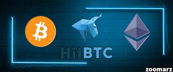 صرافی HitBTC از چه رمز ارزهایی پشتیبانی می کند؟