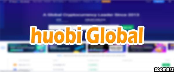 رابط کاربری صرافی هیوبی گلوبال Huobi Global