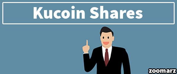 ارز دیجیتال کوکوین شیرز KuCoin Shares چیست؟