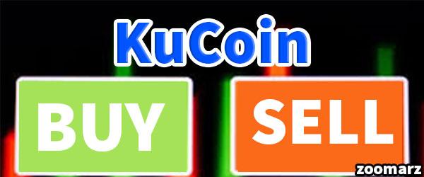 خرید و فروش ارز دیجیتال کوکوین شیرز KCS چگونه است؟