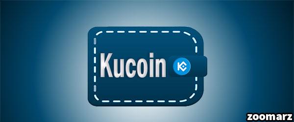معرفی کیف پول های پشتیبان کننده ارز دیجیتال کوکوین شیرز KCS