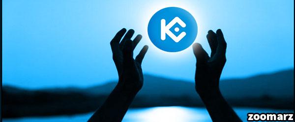 آینده ارز دیجیتال کوکوین شیرز KCS چگونه است؟