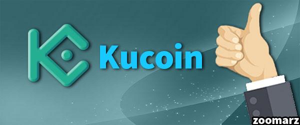 بررسی مزایای صرافی کوکوین KuCoin