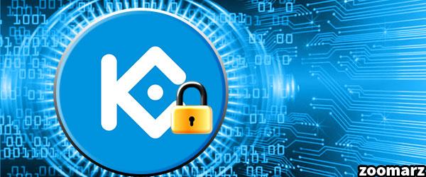 بررسی امنیت صرافی کوکوین KuCoin