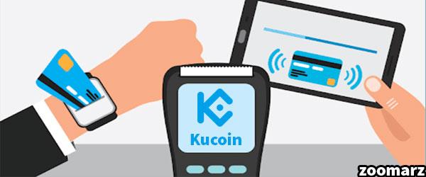 نحوه پرداخت و تایید تراکنش در صرافی کوکوین KuCoin