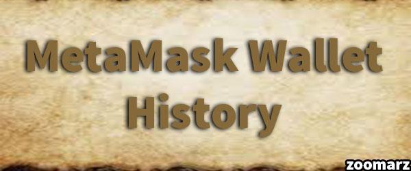 بررسی تاریخچه کیف پول متامسک MetaMask