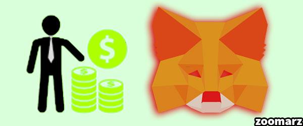 کارمزد کیف پول متامسک چه مقدار است؟