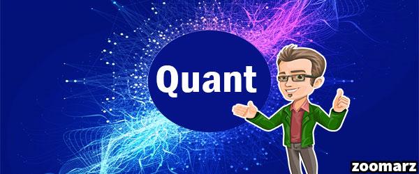 ارز دیجیتال کوانت Quant چیست؟