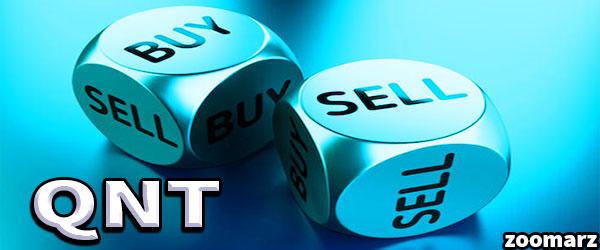 خرید و فروش ارز دیجیتال کوانت QNT است؟