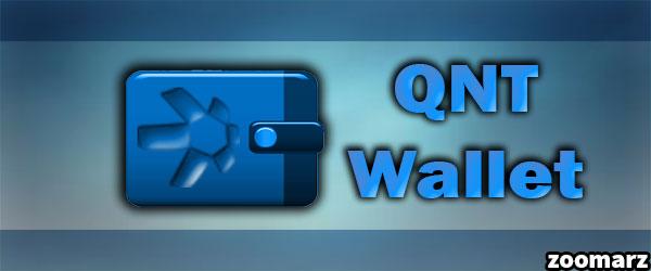کیف پول های پشتیبان کننده ارز دیجیتال کوانت QNT