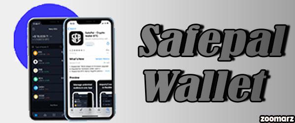 معرفی اپلیکیشن SafePal