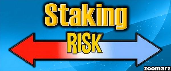 ریسک های استیکینگ ارز دیجیتال