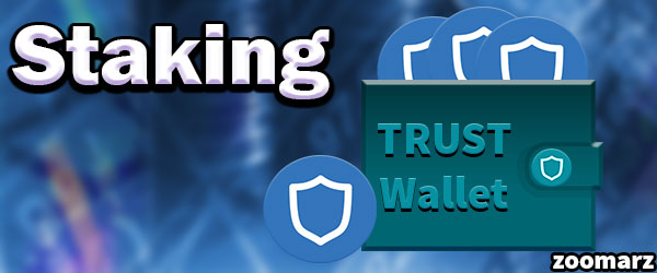 استیکینگ Staking در کیف پول تراست Trust Wallet