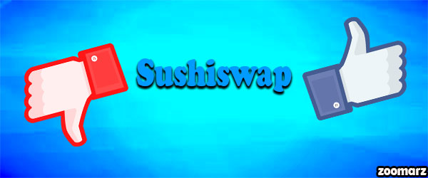 مزایا و معایب صرافی سوشی سواپ SushiSwap