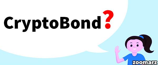 کریپتوباند CryptoBond چیست؟