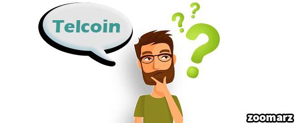 ارز دیجیتال تل کوین TEL چیست؟