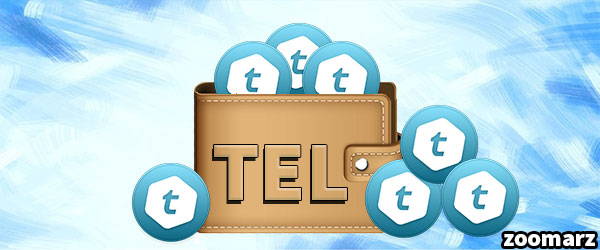 کیف پول های پشتیبان کننده ارز دیجیتال تل کوین TEL