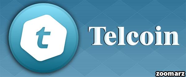 ارز تل کوین چیست؟