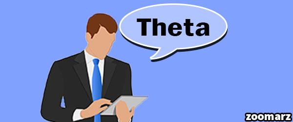 ارز دیجیتال THETA چیست؟