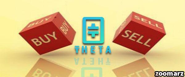 نحوه خرید و فروش ارز دیجیتال تتا THETA