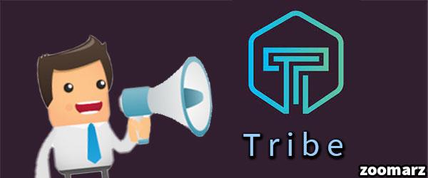 ارز دیجیتال ترایب Tribe چیست؟