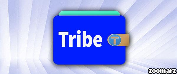 کیف پول های پشتیبان کننده ارز دیجیتال ترایب TRIBE