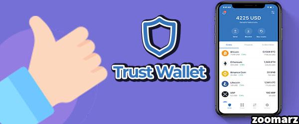 بررسی مزایای کیف پول تراست Trust Wallet