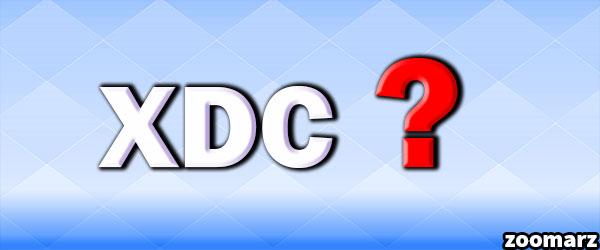 ارز دیجیتال زین فین نتورک XDC چیست؟