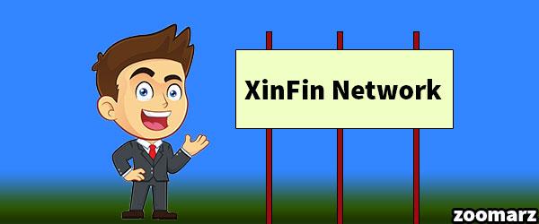 معرفی شبکه زین فین XinFin Network