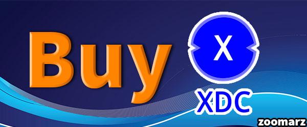 نحوه خرید ارز دیجیتال ارز زین فین نتورک XDC