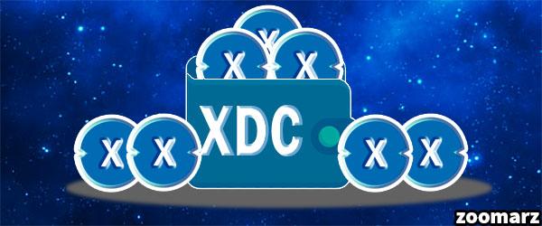 کیف پول های پشتیبان کننده ارز دیجیتال زین فین نتورک XDC