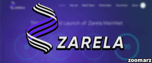 زارلا چیست؟