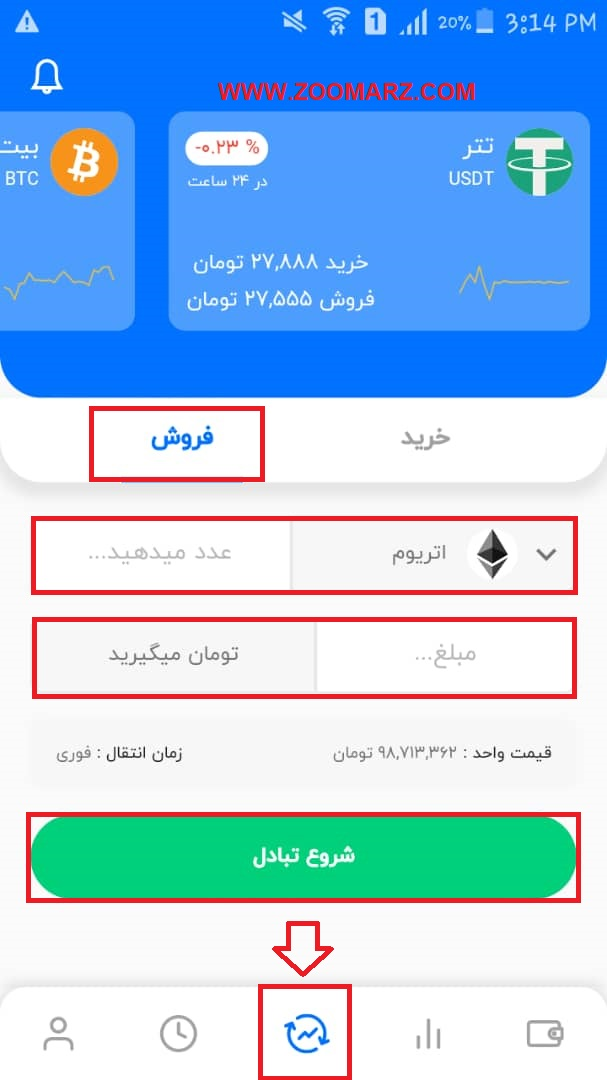 آموزش فروش ارز دیجیتال در اپلیکیشن بیت 24 نسخه اندروید
