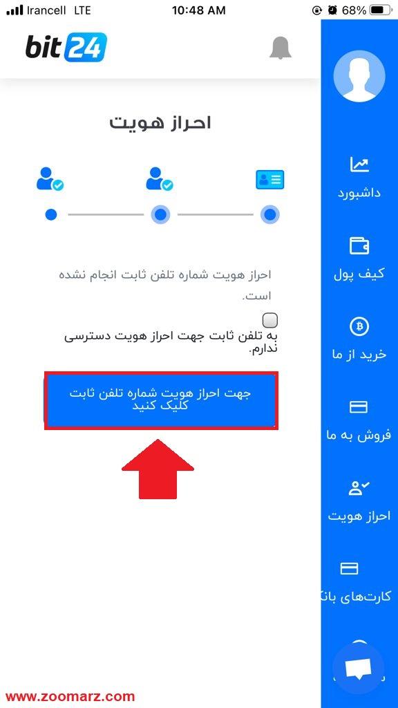 احراز هویت تلفن ثابت
