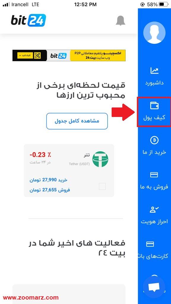 آموزش واریز ارز دیجیتال در اپلیکیشن بیت 24 نسخه ios