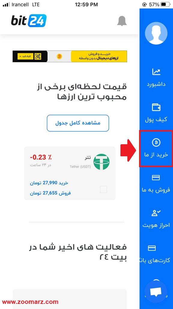 آموزش خرید در اپلیکیشن بیت 24 نسخه ios