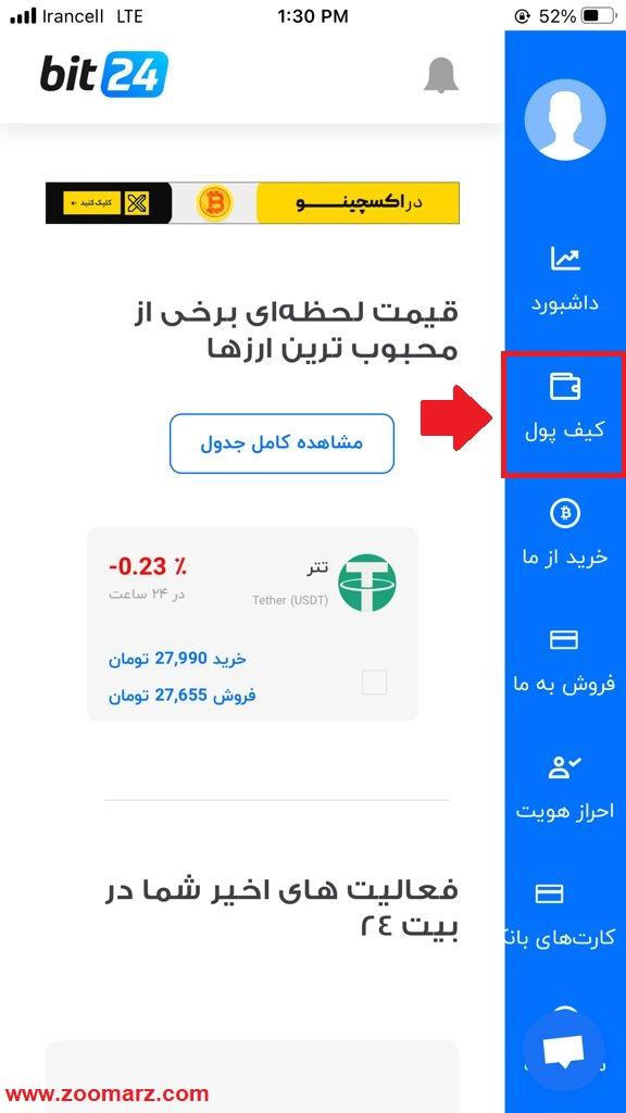 آموزش برداشت ارز دیجیتال در اپلیکیشن بیت 24 نسخه ios