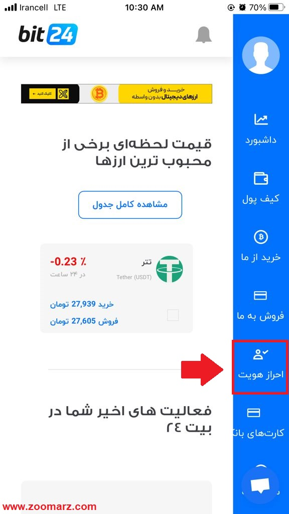آموزش احراز هویت در اپلیکیشن بیت 24 نسخه ios