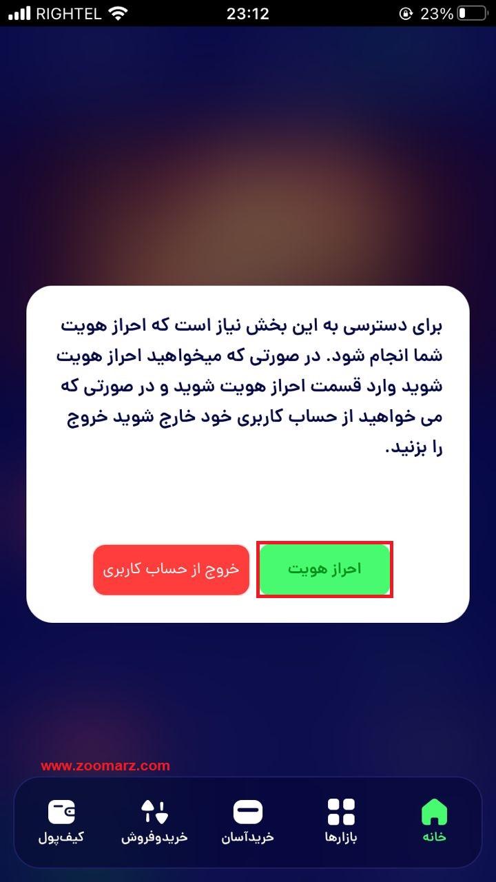 """گزینه """" احراز هویت """" را انتخاب نمایید"""