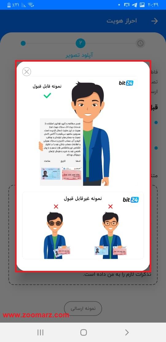متن دست نوشته به همراه کارت ملی و کارت بانکی