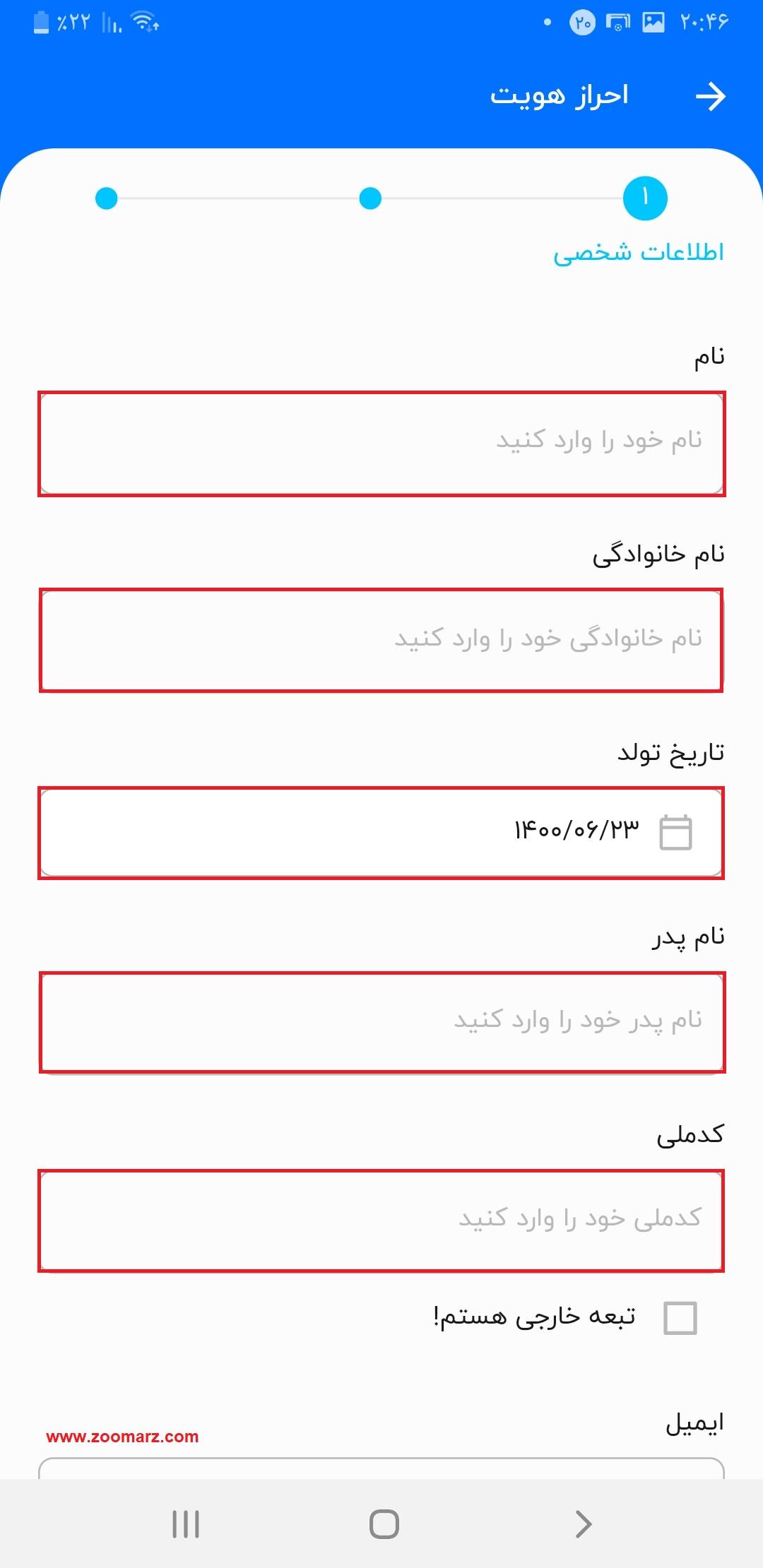 اطلاعات هویتی
