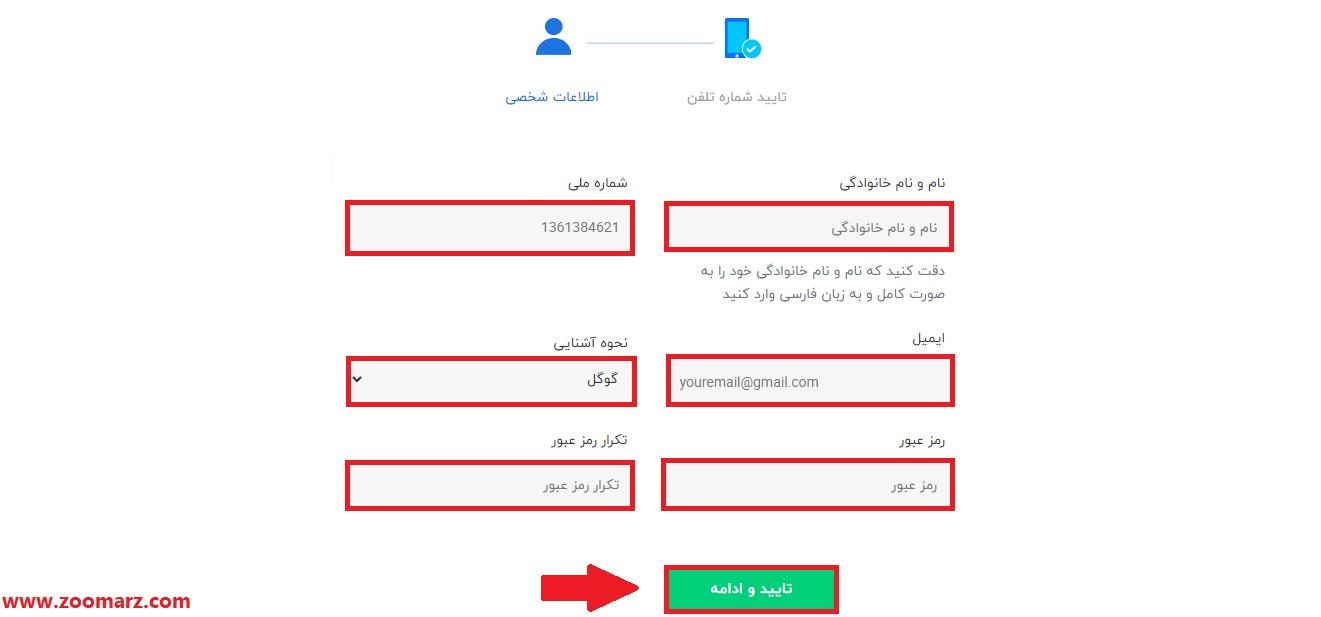 اطلاعات شخصی خود را برای تکمیل ثبت نام وارد کنید