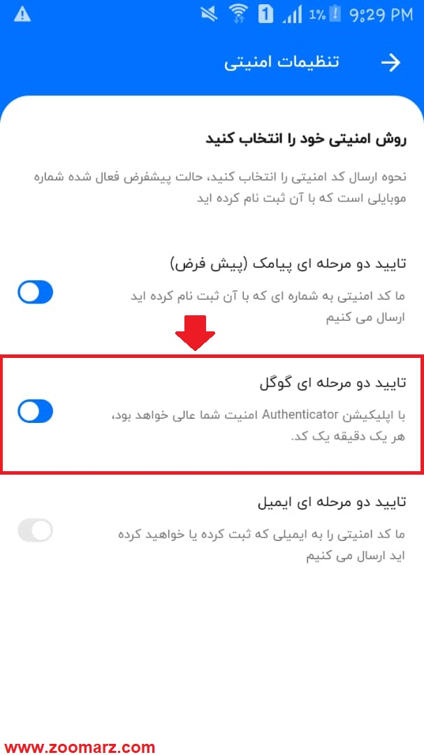 تایید دو مرحله ای گوگل