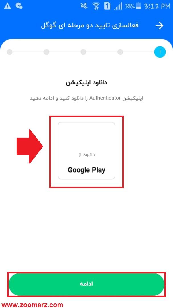 اپلیکیشن Google Authenticator را بارگیری نمایید