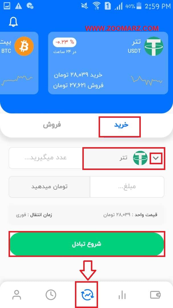 آموزش خرید ارز دیجیتال در اپلیکیشن بیت 24 نسخه اندروید