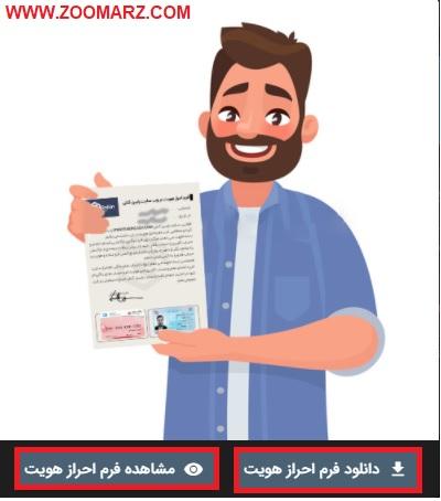 فرم احراز هویت