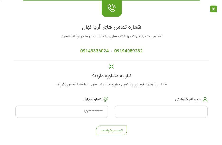 امکان ثبت درخواست مشاوره ی آنلاین