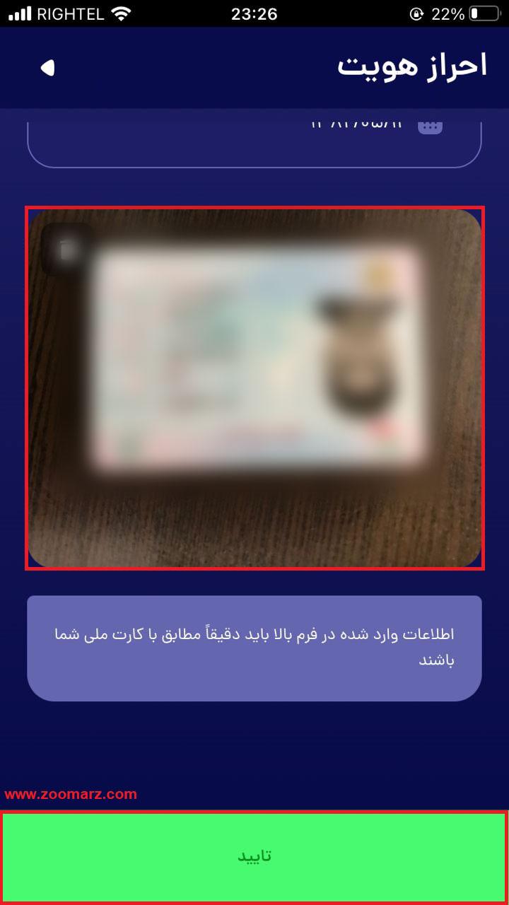 تایید کارت شناسایی 2