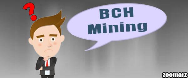 دانش فنی مورد نیاز برای استخراج بیت کوین کش Bitcoin Cash