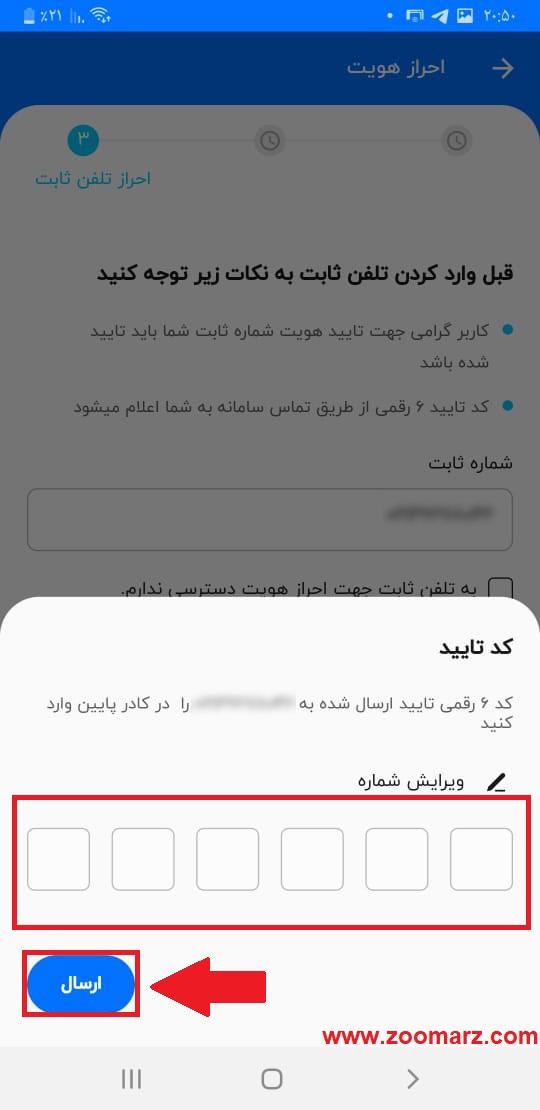 کد 6 رقمی تایید ارسال شده به شماره تلفن ثابت را وارد کنید